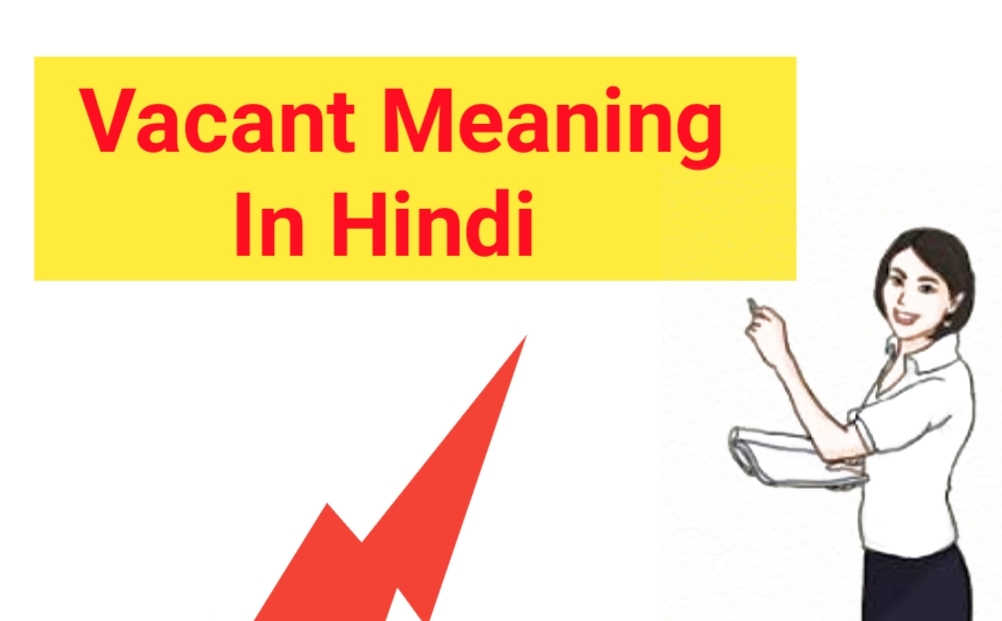 Vacant meaning in Hindi full info