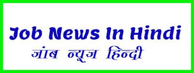 Job in Hindi news paper