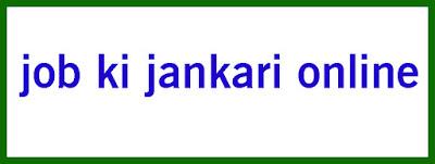 ऑनलाइन जॉब इन हिन्दी। ऑनलाइन जॉब कैसे तलाश करे?