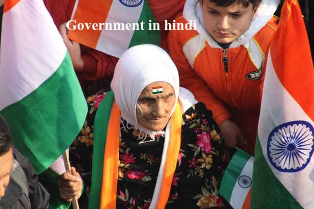 Government in hindi