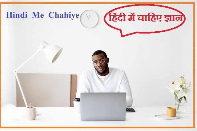 Hindi Me Chahiye