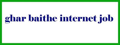 Ghar Baithe Internet Job