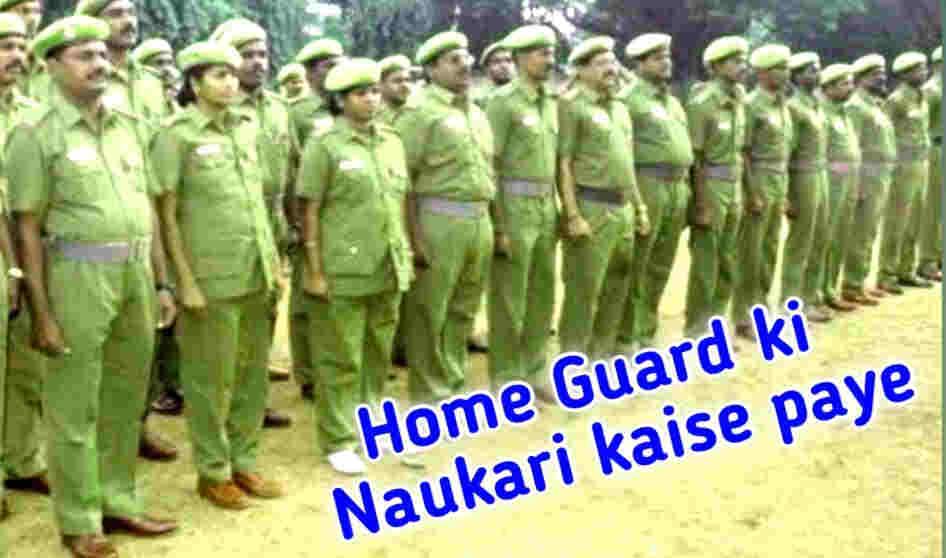 Home Guard Ki Naukari Kaise Paye